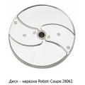 Диск нарез. ROBOT COUPE  1ММ для CL20/25/30/R402 27051